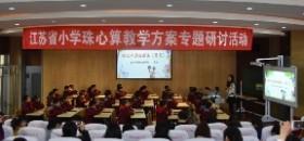 江苏省珠心算教学方案专题研讨活动在镇江市丹徒区举行