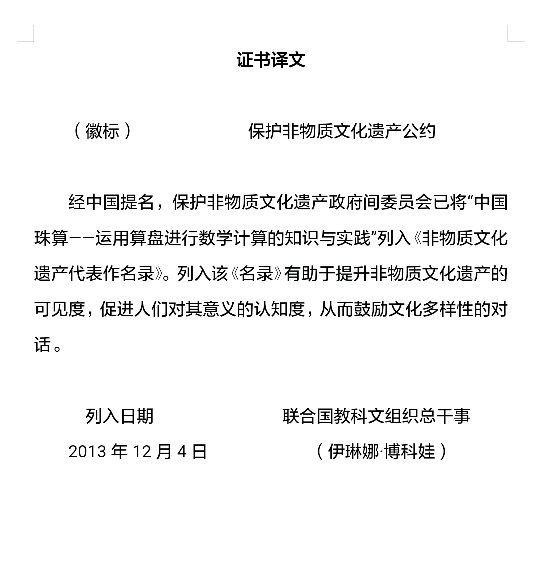 """中国珠算列入""""人类非遗""""证书及译文"""