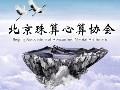 北京珠算心算协会
