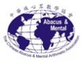 Abacus & Mental Arithmetic Association
