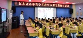 江苏省小学珠心算教学研讨活动在苏州工业园区星海小学举行