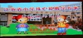 江苏省小学珠心算教学研讨活动在南通举行