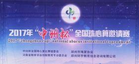 """2017年""""中州杯""""全国珠心算邀请赛在郑州成功举行"""