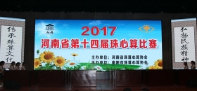 河南省第十四届少儿珠心算比赛在南阳举行