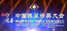 2017中国珠算精英大会在长春落幕