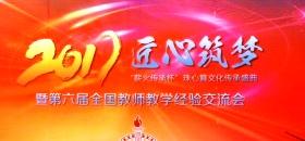 匠心筑梦--第六届全国珠心算教师教学经验交流会在江苏举行
