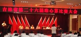 吉林省第二十六届珠心算比赛圆满落幕