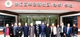 世珠联学术交流研讨会代表参观华泾镇社区(老年)学校