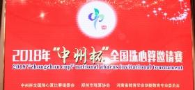 """2018年""""中州杯""""全国珠心算邀请赛盛大开幕"""