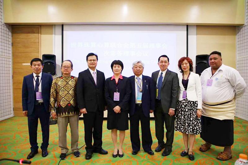 世珠联五届一次理事会会议选举产生新一届领导机构
