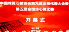 中国珠算心算协会第五届全国珠心算比赛在辽宁沈阳举行