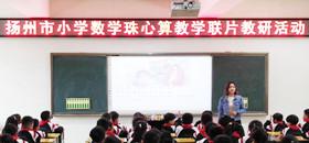 扬州市开展小学数学珠心算教学联片教研活动
