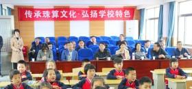 刘建华会长在浙江慈溪调研珠心算教育教学实验区工作