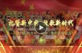 礼赞新中国 放歌新时代