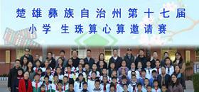 云南省楚雄州举行第十七届小学生珠算心算邀请赛